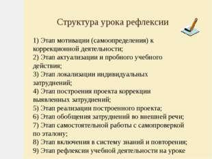 1) Этап мотивации (самоопределения) к коррекционной деятельности; 2) Этап акт