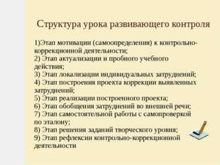 1)Этап мотивации (самоопределения) к контрольно-коррекционной деятельности; 2