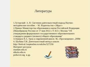 Литература 1.Хуторский А. В. Системно-деятельностный подход Научно-методическ