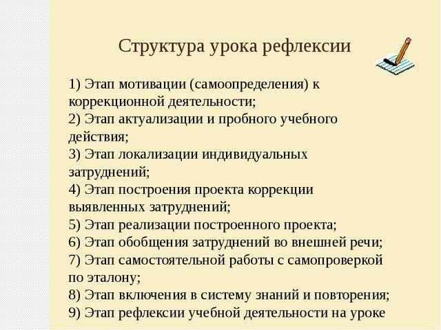 1) Этап мотивации (самоопределения) к коррекционной деятельности; 2) Этап акт...