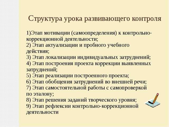 1)Этап мотивации (самоопределения) к контрольно-коррекционной деятельности; 2...