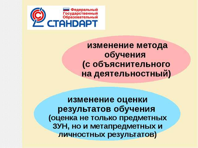 изменение метода обучения (с объяснительного на деятельностный) изменение оц...