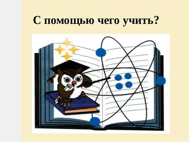 С помощью чего учить?