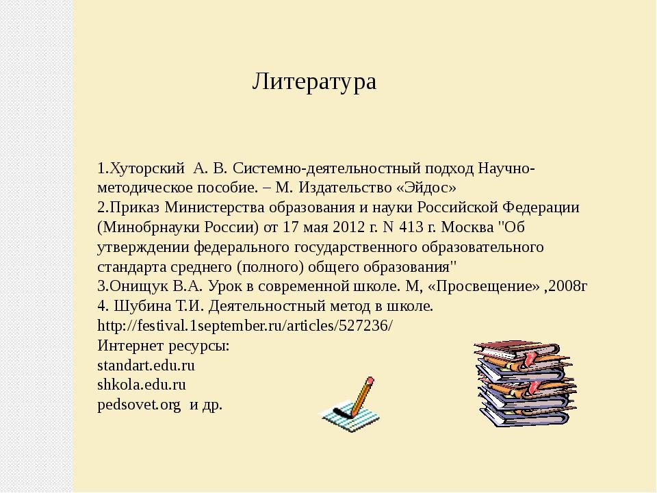 Литература 1.Хуторский А. В. Системно-деятельностный подход Научно-методическ...