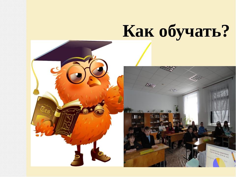 Как обучать?
