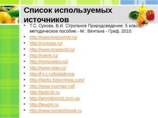 Список используемых источников Т.С. Сухова, В.И. Строганов Природоведение: 5