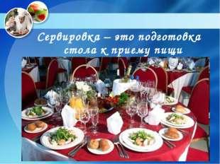 Сервировка – это подготовка стола к приему пищи
