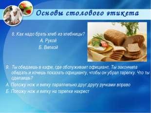 Основы столового этикета 8. Как надо брать хлеб из хлебницы? А. Рукой Б. Вилк