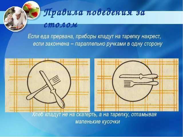 Правила поведения за столом Если еда прервана, приборы кладут на тарелку накр...