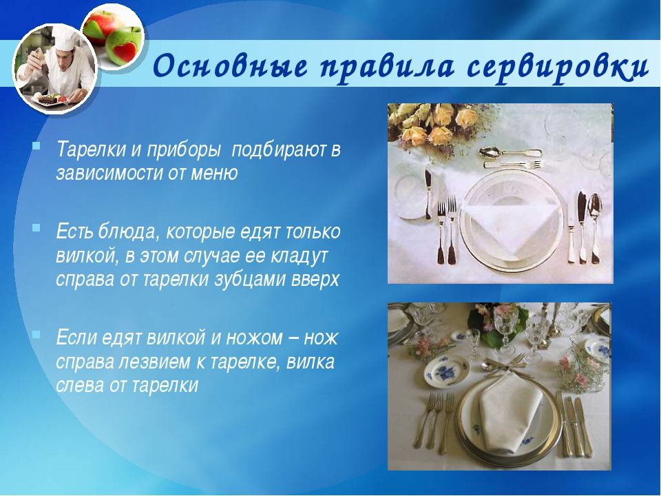 Основные правила сервировки Тарелки и приборы подбирают в зависимости от меню...