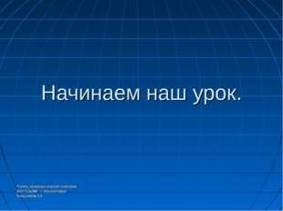 Учитель начальных классов I категории МОУ СОш№8 г. Магнитогорска Колесникова