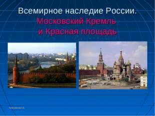 Колесникоова А.А. Всемирное наследие России. Московский Кремль и Красная площ