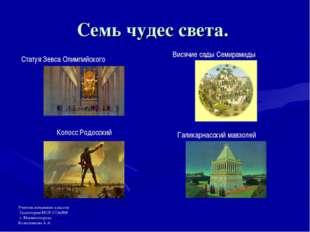 Семь чудес света. Статуя Зевса Олимпийского Висячие сады Семирамиды Колосс Ро