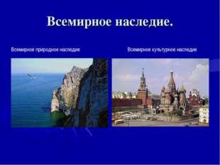 Всемирное наследие. Всемирное природное наследие Всемирное культурное наследие