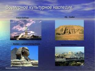 Колесникоова А.А. Всемирное культурное наследие. Статуя Свободы Абу - Симбел