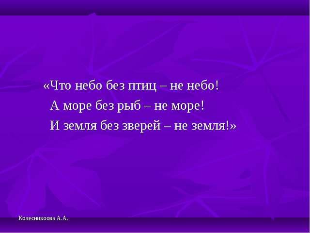 Колесникоова А.А. «Что небо без птиц – не небо! А море без рыб – не море! И з...