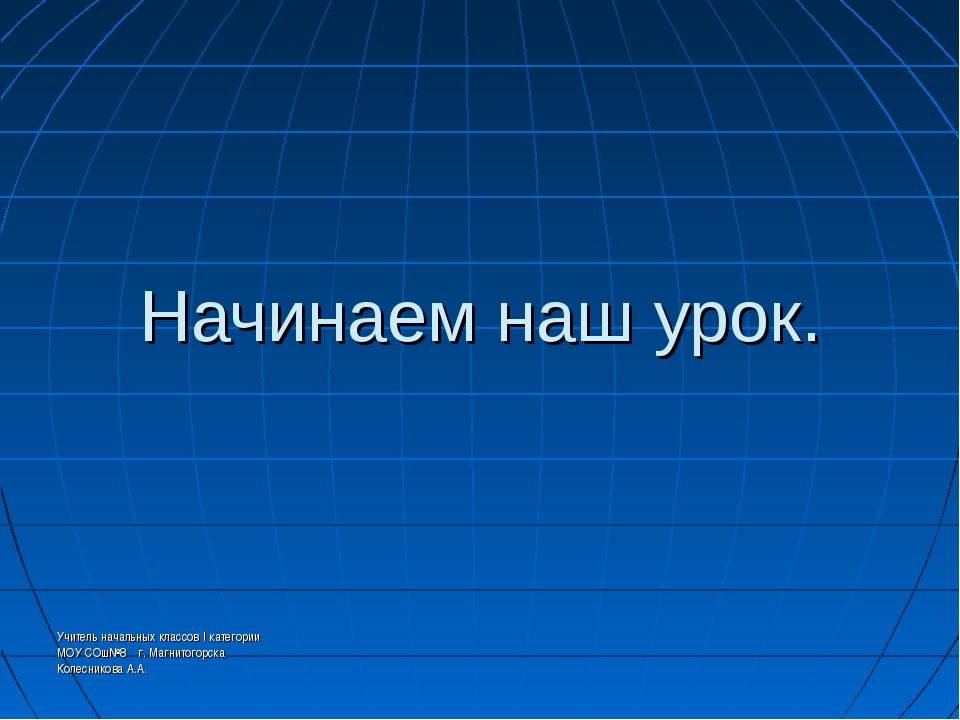 Учитель начальных классов I категории МОУ СОш№8 г. Магнитогорска Колесникова...