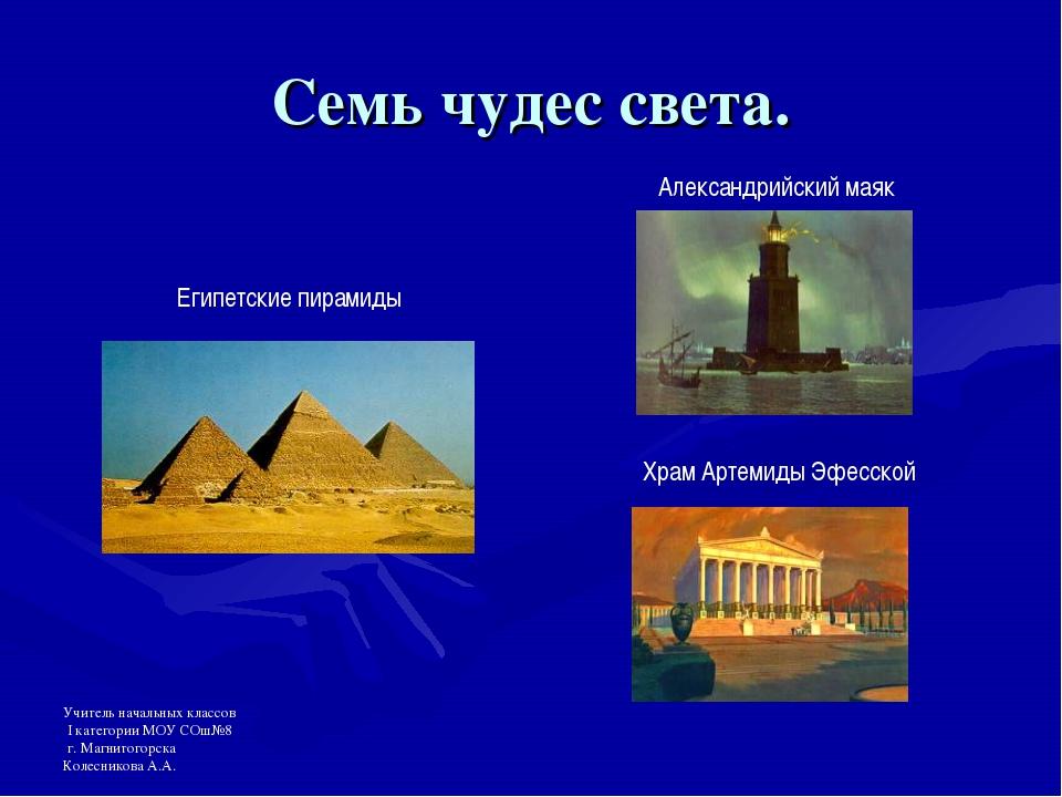 Семь чудес света. Египетские пирамиды Александрийский маяк Храм Артемиды Эфес...