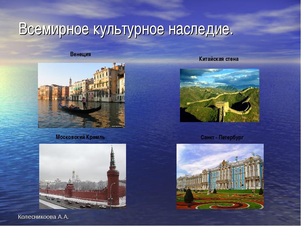 Колесникоова А.А. Всемирное культурное наследие. Венеция Китайская стена Моск...