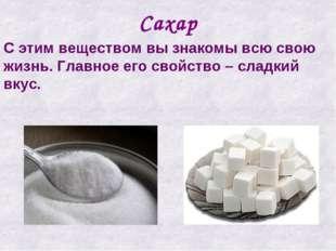 Сахар С этим веществом вы знакомы всю свою жизнь. Главное его свойство – слад