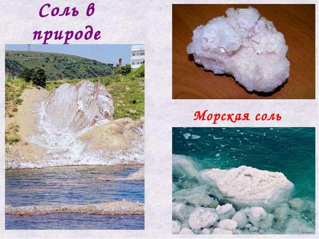 Соль в природе Морская соль