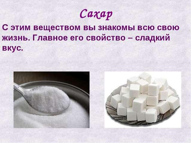 Сахар С этим веществом вы знакомы всю свою жизнь. Главное его свойство – слад...