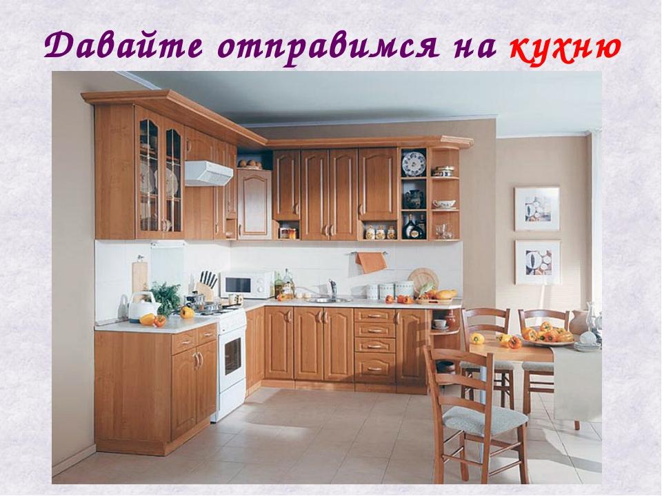 Давайте отправимся на кухню