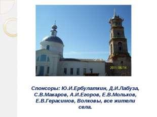Спонсоры: Ю.И.Ербулаткин, Д.И.Лабуза, С.В.Макаров, А.И.Егоров, Е.В.Мольков, Е