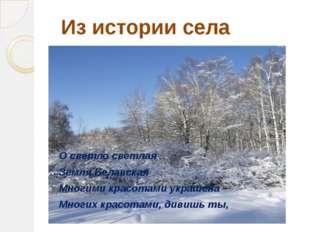 Из истории села О светло светлая Земля Белавская Многими красотами украшена М