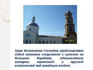 Храм Вознесения Господня представляет собой каменное сооружение с куполом на