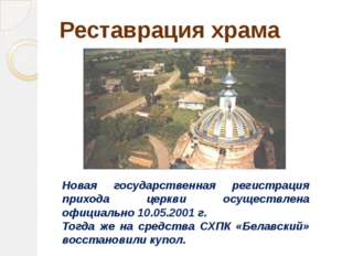 Реставрация храма Новая государственная регистрация прихода церкви осуществле