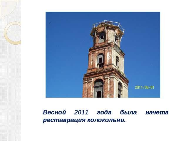 Весной 2011 года была начета реставрация колокольни.