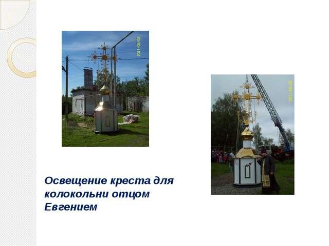 Освещение креста для колокольни отцом Евгением