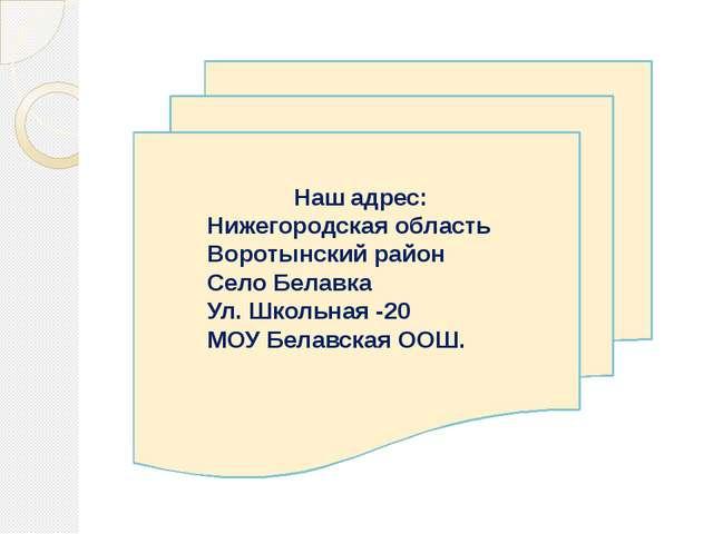 Наш адрес: Нижегородская область Воротынский район Село Белавка Ул. Школьная...