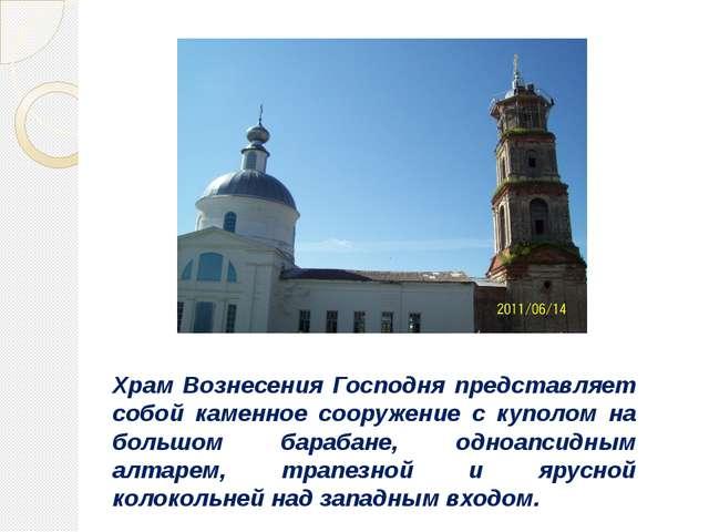 Храм Вознесения Господня представляет собой каменное сооружение с куполом на...