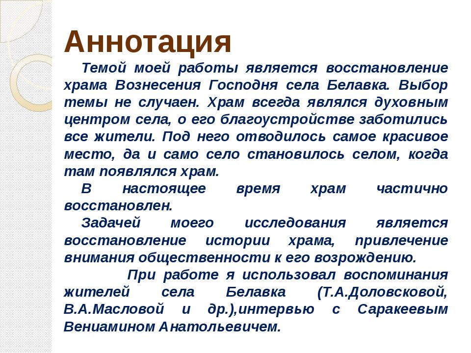 Аннотация Темой моей работы является восстановление храма Вознесения Господн...