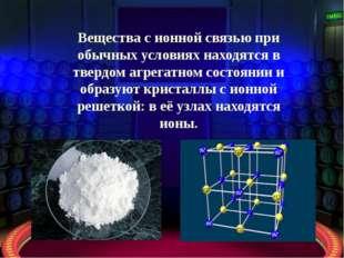 Аминокислоты Вещества с ионной связью при обычных условиях находятся в твердо