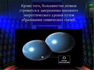 Аминокислоты Кроме того, большинство атомов стремится к завершению внешнего э
