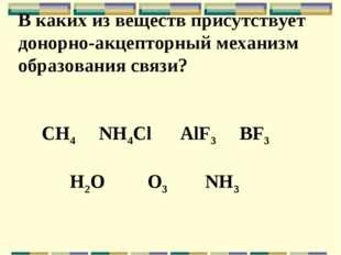 В каких из веществ присутствует донорно-акцепторный механизм образования свя