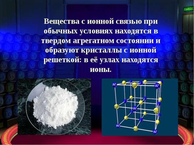 Аминокислоты Вещества с ионной связью при обычных условиях находятся в твердо...