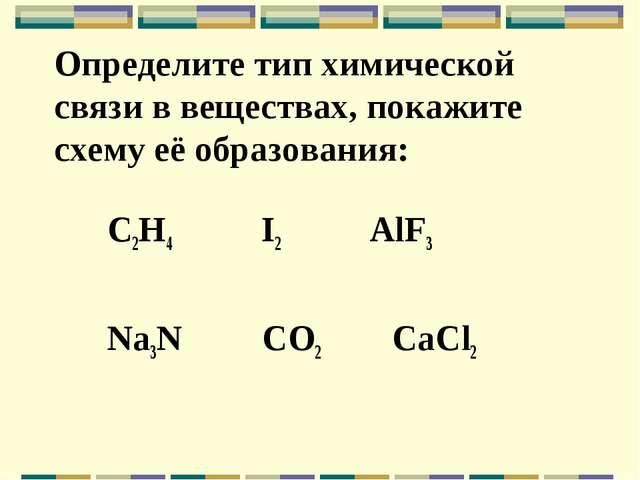 Определите тип химической связи в веществах, покажите схему её образования:...
