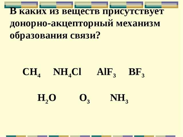В каких из веществ присутствует донорно-акцепторный механизм образования свя...