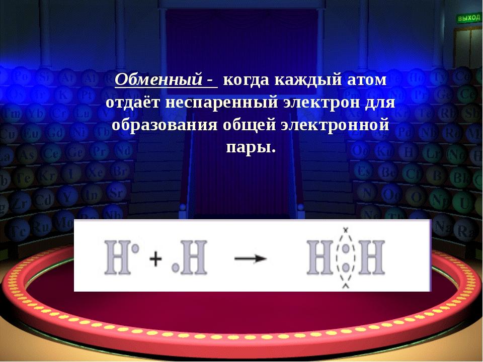 Аминокислоты Обменный - когда каждый атом отдаёт неспаренный электрон для обр...