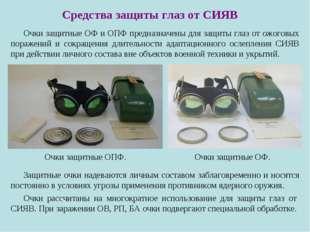 Средства защиты глаз от СИЯВ Очки защитные ОФ и ОПФ предназначены для защиты
