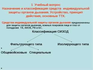 1 Учебный вопрос Назначение и классификация средств индивидуальной защиты ор
