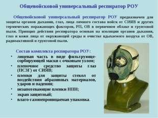 Общевойсковой универсальный респиратор РОУ Состав комплекта респиратора РОУ: