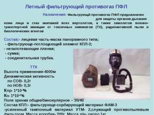 Летный фильтрующий противогаз ПФЛ Назначение: Фильтрующй противогаз ПФЛ предн