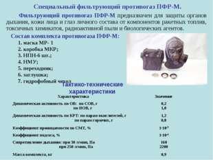 Специальный фильтрующий противогаз ПФР-М. Фильтрующий противогаз ПФР-М предн