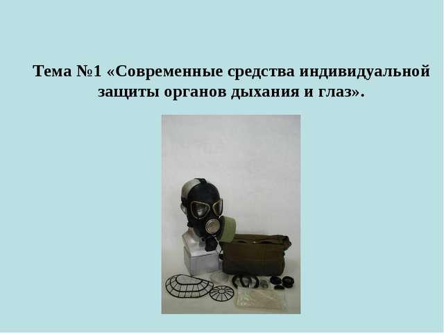 Тема №1 «Современные средства индивидуальной защиты органов дыхания и глаз».