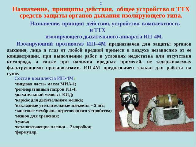 : Назначение, принципы действия, общее устройство и ТТХ средств защиты органо...